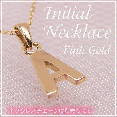 画像1: miniイニシャルペンダントヘッド K10ピンクゴールド[A]※ネックレスチェーンは別売りです。