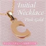 miniイニシャルペンダントヘッド K10ピンクゴールド[C]※ネックレスチェーンは別売りです。