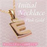miniイニシャルペンダントヘッド K10ピンクゴールド[E]※ネックレスチェーンは別売りです。