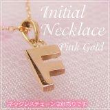 miniイニシャルペンダントヘッド K10ピンクゴールド[F]※ネックレスチェーンは別売りです。