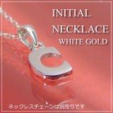 miniイニシャルペンダントヘッド K10ホワイトゴールド[C]※ネックレスチェーンは別売りです。