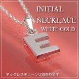 miniイニシャルペンダントヘッド K10ホワイトゴールド[E]※ネックレスチェーンは別売りです。