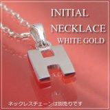 miniイニシャルペンダントヘッド K10ホワイトゴールド[H]※ネックレスチェーンは別売りです。