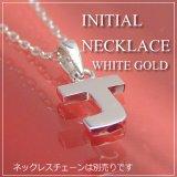 miniイニシャルペンダントヘッド K10ホワイトゴールド[J]※ネックレスチェーンは別売りです。