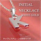miniイニシャルペンダントヘッド K10ホワイトゴールド[K]※ネックレスチェーンは別売りです。