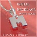 miniイニシャルペンダントヘッド K10ホワイトゴールド[M]※ネックレスチェーンは別売りです。