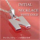 miniイニシャルペンダントヘッド K10ホワイトゴールド[N]※ネックレスチェーンは別売りです。