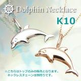 かわいいイルカのペンダントトップ(ヘッド)K10(10金)【ペンダント】【ネックレス】【レディース】