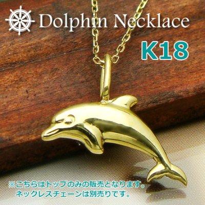 画像1: かわいいイルカのペンダントトップ(ヘッド) K18イエローゴールド(18金)【ペンダント】【ネックレス】【レディース】