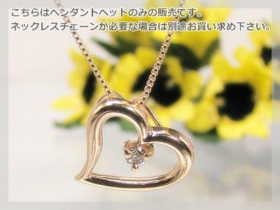 画像1: オープンハート誕生石ペンダントヘッド(トップ) / ピンクゴールド [ダイヤモンド]※チェーンは別売りです