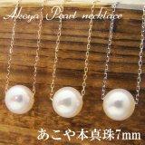 本真珠あこや一粒ネックレス7mm/アズキチェーンK10【イエローゴールド/ホワイトゴールド/ピンクゴールド】/40cm
