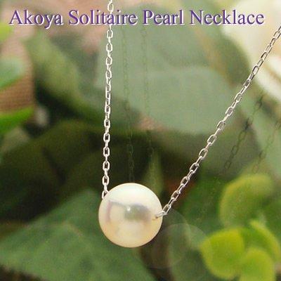画像1: 本真珠あこや一粒ネックレス7mm/アズキチェーン【プラチナ】40cm