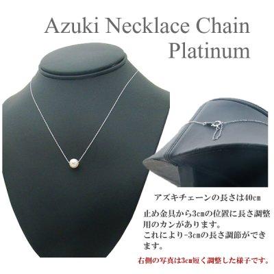 画像2: 本真珠あこや一粒ネックレス7mm/アズキチェーン【プラチナ】40cm