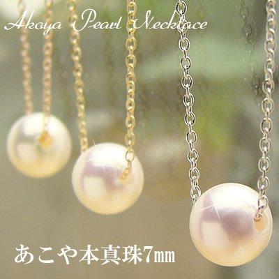 画像1: 本真珠あこや一粒ネックレス7mm/丸アズキチェーンK18【イエローゴールド/ホワイトゴールド/ピンクゴールド】/40cm