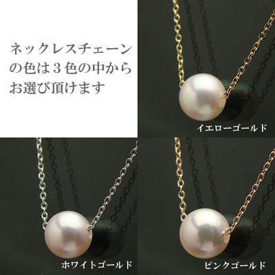 画像2: 本真珠あこや一粒ネックレス7mm/丸アズキチェーンK18【イエローゴールド/ホワイトゴールド/ピンクゴールド】/40cm