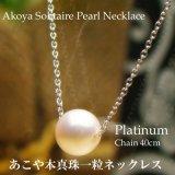 本真珠あこや一粒ネックレス7mm/丸アズキチェーン【プラチナ】/40cm