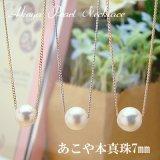 本真珠あこや一粒ネックレス7mm/キヘイチェーンK18【イエローゴールド/ホワイトゴールド/ピンクゴールド】/40cm