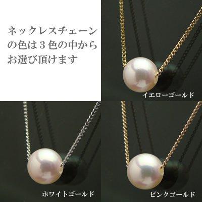 画像2: 本真珠あこや一粒ネックレス7mm/キヘイチェーンK18【イエローゴールド/ホワイトゴールド/ピンクゴールド】/40cm