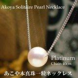 本真珠あこや一粒ネックレス7mm/キヘイチェーン【プラチナ】/40cm