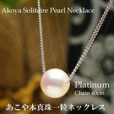 画像1: 本真珠あこや一粒ネックレス7mm/キヘイチェーン【プラチナ】/40cm