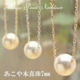 本真珠あこや一粒ネックレス7mm/スクリューチェーンK18【イエローゴールド/ホワイトゴールド/ピンクゴールド】/40cm
