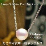本真珠あこや一粒ネックレス7mm/スクリューチェーン【プラチナ】/40cm