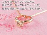 誕生石ベビーリングペンダントヘッド(トップ)(ネックレス)プリティ / ピンクゴールド [ダイヤモンド]※チェーンは別売りです