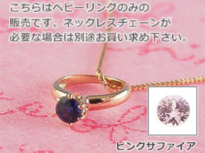 画像1: 誕生石ベビーリングペンダントヘッド(トップ)(ネックレス)プリティ / ピンクゴールド [サファイアまたはピンクサファイア]※チェーンは別売りです
