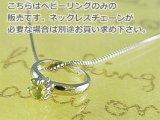 誕生石ベビーリングペンダントヘッド(トップ)(ネックレス)プリティ / ホワイトゴールド [ペリドット]※チェーンは別売りです