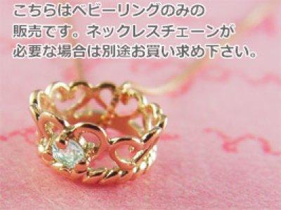 画像1: 誕生石ベビーリングペンダントヘッド(トップ)(ネックレス)プリンセス/ ピンクゴールド [アクアマリン]※チェーンは別売りです