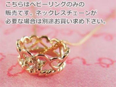 画像1: 誕生石ベビーリングペンダントヘッド(トップ)(ネックレス)プリンセス/ ピンクゴールド [ダイヤモンド]※チェーンは別売りです