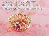 誕生石ベビーリングペンダントヘッド(トップ)(ネックレス)プリンセス/ ピンクゴールド [ルビー]※チェーンは別売りです