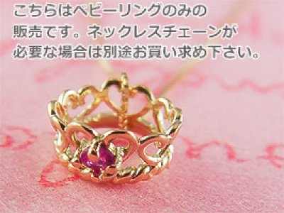 画像1: 誕生石ベビーリングペンダントヘッド(トップ)(ネックレス)プリンセス/ ピンクゴールド [ルビー]※チェーンは別売りです