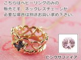 誕生石ベビーリングペンダントヘッド(トップ)(ネックレス)プリンセス/ ピンクゴールド [サファイアまたはピンクサファイア]※チェーンは別売りです