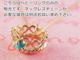 誕生石ベビーリングペンダントヘッド(トップ)(ネックレス)プリンセス/ ピンクゴールド [ターコイズ]※チェーンは別売りです
