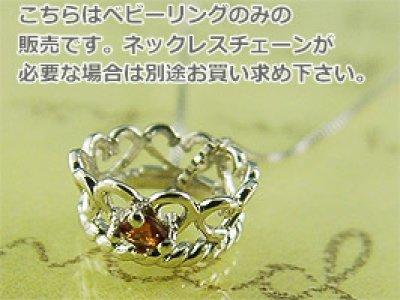 画像1: 誕生石ベビーリングペンダントヘッド(トップ)(ネックレス)プリンセス/ ホワイトゴールド [ガーネット]※チェーンは別売りです