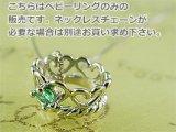 誕生石ベビーリングペンダントヘッド(トップ)(ネックレス)プリンセス/ ホワイトゴールド [エメラルド]※チェーンは別売りです