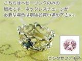 誕生石ベビーリングペンダントヘッド(トップ)(ネックレス)プリンセス/ ホワイトゴールド [サファイアまたはピンクサファイア]※チェーンは別売りです