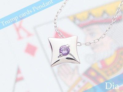 画像1: トランプダイヤ天然誕生石ペンダント/プラチナ[アメジスト]※ネックレスチェーンは別売りです