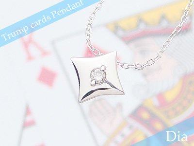 画像1: トランプダイヤ天然誕生石ペンダント/K10ホワイトゴールド[ダイヤモンド]※ネックレスチェーンは別売りです