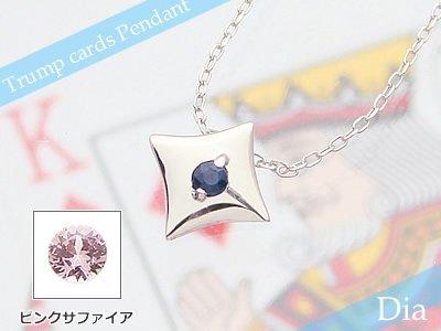 画像1: トランプダイヤ天然誕生石ペンダント/プラチナ[サファイアまたはピンクサファイア]※ネックレスチェーンは別売りです
