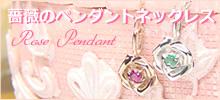 薔薇(ローズ)ペンダントネックレス