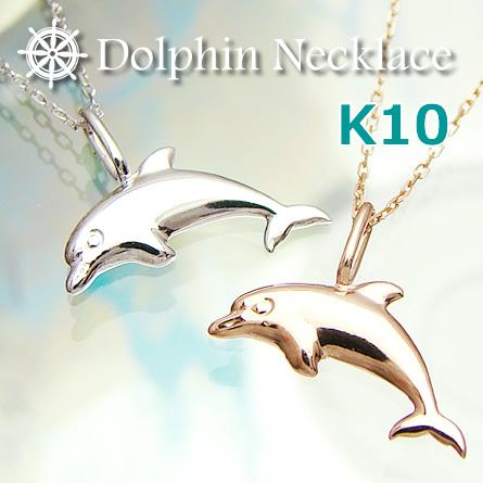 イルカのペンダントネックレス