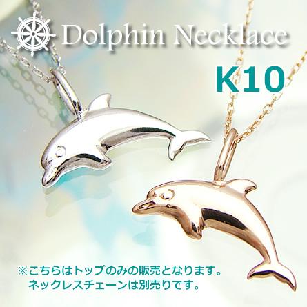 イルカのペンダントネックレスK10トップのみ