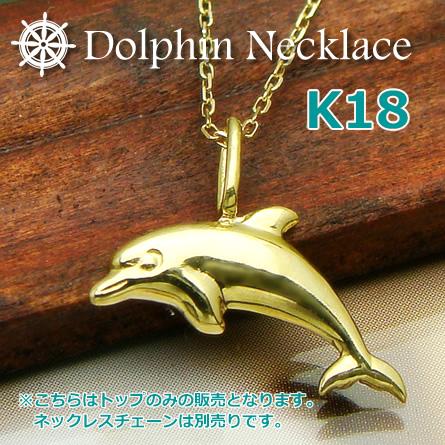 イルカのペンダントネックレスK18トップのみ
