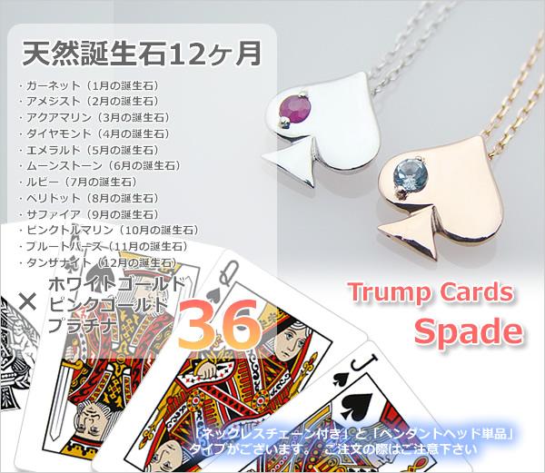 トランプ天然誕生石ネックレス/スペード